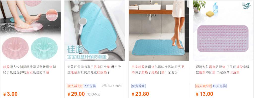 Silicone bath mats wholesale on 1688.com MOQ 2 pcs